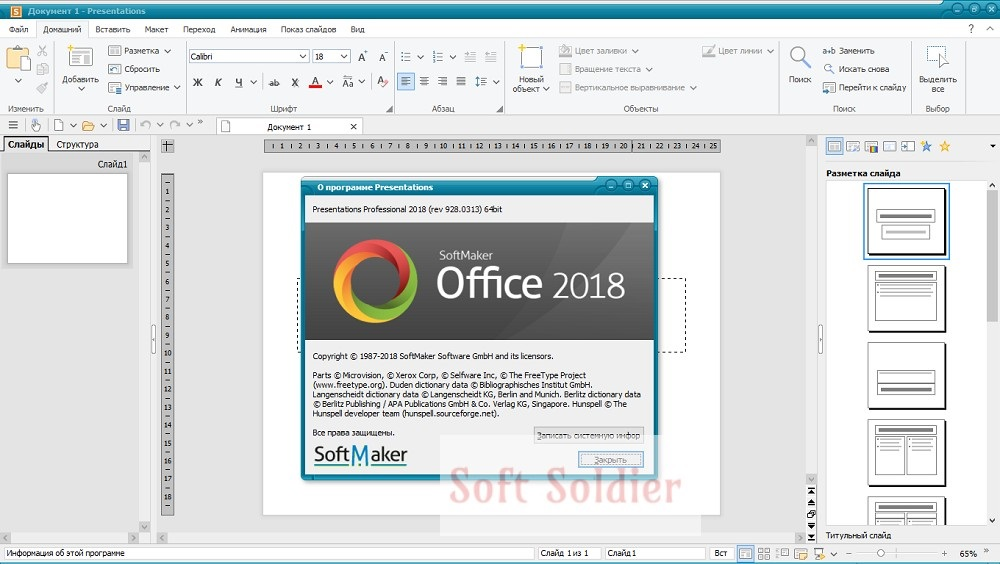Portable SoftMaker Office Professional free download