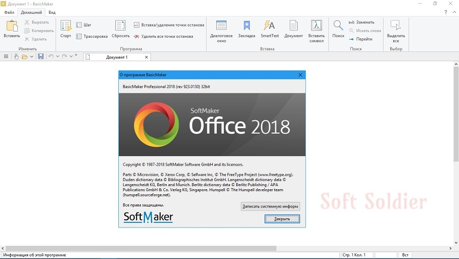 SoftMaker Office Professional Free Download