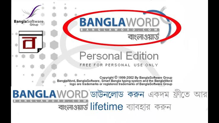 Bangla software
